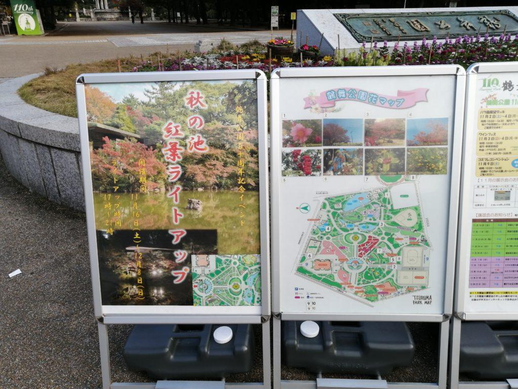鶴舞公園 紅葉